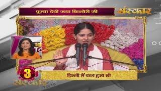 Bhakti Top 10 || 15 July 2019 || Dharm And Adhyatma News ||