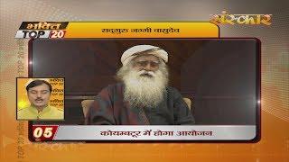 Bhakti Top 20 || 16 July 2019 || Dharm And Adhyatma News || Sanskar