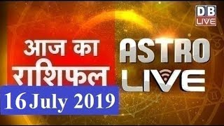 16 July 2019 | आज का राशिफल | Today Astrology | Today Rashifal in Hindi | #AstroLive | #DBLIVE