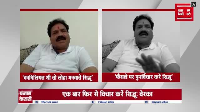 राज कुमार वेरका ने नवजोत सिद्धू को दी नसीहत...