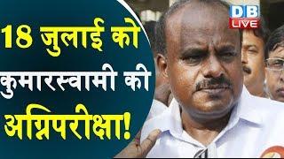 कुर्सी बचाने में कामयाब होंगे कुमारस्वामी?18 July को कुमारस्वामी की अग्निपरीक्षा! Karnataka news