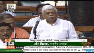 Shri Vishnu Dayal Ram on The National Investigation Agency(Amendment)Bill, 2019 in Lok Sabha
