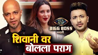 Parag Kanhere NOT HAPPY On Shivani's Entry In Bigg Boss House | Latest Update Bigg Boss Marathi 2