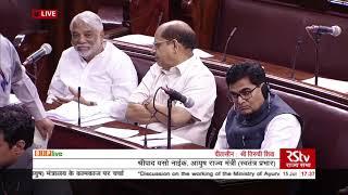 Shri Shripad Yesso Naik's reply on the working of the Ministry of Ayurveda,Yoga & Homoeopathy(Ayush)