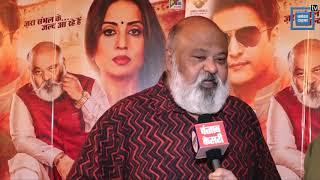 Family Of Thakurganj  Saurabh Shukla talk about their upcoming film