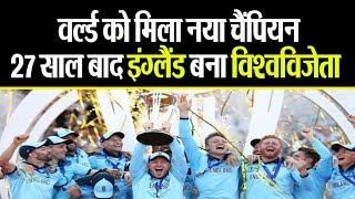 ICC CRICKET WORLD CUP-19..क्रिकेट का विश्वविजेता बना England...टीम ने मनाया जश्न ।