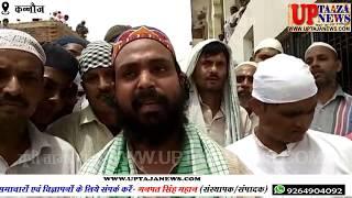 इत्र नगरी कन्नौज की मशहूर हस्ती हजरत आफाक अहमद मुजद्दिदी की अंतिम यात्रा में एक लाख से ज्यादा अकीदतम