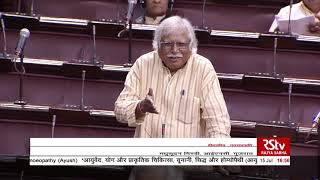 Madhusudan Mistry's Remarks | Discussion on the working of the Ministry of AYUSH