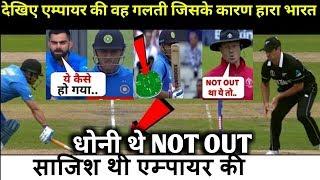 अंपायर की इस गलती की वजह से सेमीफाइनल में हारा भारत, विवादों में आया धोनी का रनआउट