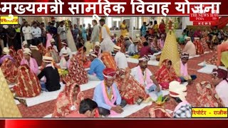 मुख्यमंत्री सामूहिक विवाह योजना के अंतर्गत आज प्रयागराज में 501 जोड़ो को परिणय सूत्र में बांधा