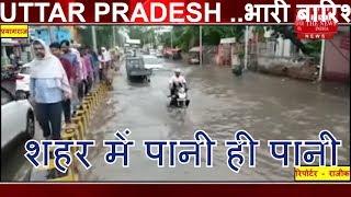 UTTAR PRADESH // भारी बारिश से जनजीवन अस्त-व्यस्त।शहर में पानी ही पानी