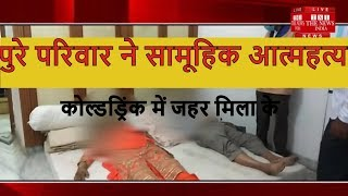 Hyderabad news / हैदराबाद में सामूहिक आत्महत्या का मामला सामने आया
