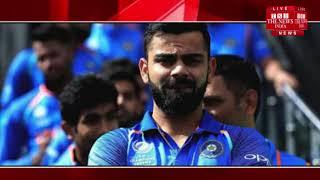 हार के बावजूद टीम इंडिया पर पैसों की बारिश, मिलेंगे इतने करोड़ रुपए
