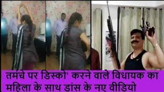 'तमंचे पर डिस्को' करने वाले BJP विधायक का नया वीडियो,महिला डांस के वीडियो ने मचाया हंगामा