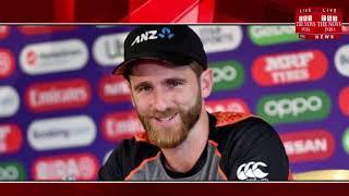 World Cup 2019: में शांत रहना चाहते हैं न्यूजीलैंड के कप्तान