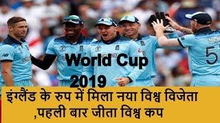 WORLD CUP WINNER ENGLAND  विजेता बना इंग्लैंड
