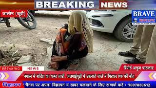 खुलासा! पत्नी ने प्रेमी और उसके साथी के साथ मिलकर की अपने पति की हत्या | #BRAVE_NEWS_LIVE TV