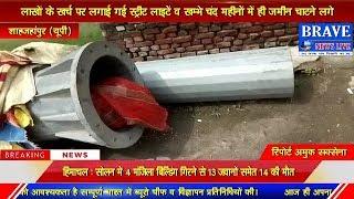 लाखों रुपये खर्च कर लगायी गयीं स्ट्रीट लाइटें चाट रही ज़मीन, बड़ा घोटाला...? | BRAVE NEWS LIVE