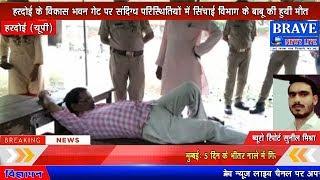संदिग्ध परिस्थितियों में सिंचाई विभाग के बाबू की हुयी मौत | #BRAVE_NEWS_LIVE TV