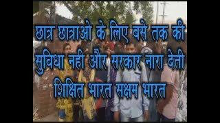 छात्र-छात्राओं के लिए बसे तक की सुविधा नहीं और सरकार नारा देती है शिक्षित  भारत सक्षम भारत