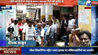 बिजली संविदाकर्मियों ने लगाई गुहार पर अधिकारी मौन...