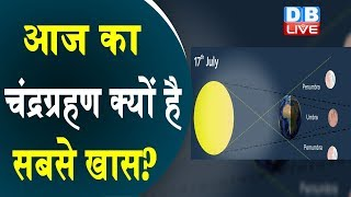 Chandra Grahan 2019 :आज का चंद्रग्रहण क्यों है सबसे खास?date & time of chandra grahan in July