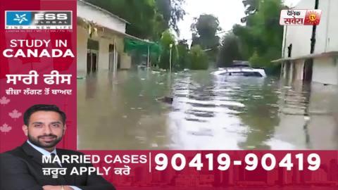 Breaking: Punjab Police के IG की Kothi में भी भरा 5 Feet पानी
