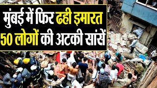 Mumbai Building  80 साल पुरानी 4 मंजिला इमारत ढही, 40-50 लोग फंसे...