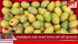 Namaskar Odisha : 12 July 2019