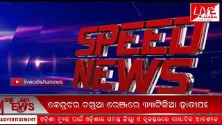 Speed News :: 12 July 2019 || SPEED NEWS LIVE ODISHA