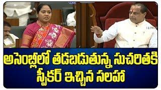 Speakar Tammineni Sitaram Suggestions to Home Minister Sucharitha   AP Budget   AP Assembly 2019-20