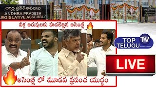 AP Budget Session 2019-20 LIVE | Day 2 | AP Budget LIVE Assembly | Jagan LIVE | Chandrababu LIVE