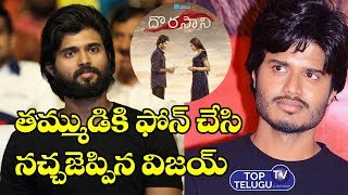 Vijay Devarakonda Phone Call to Anand Devarakonda about Dorasani Movie Result | Top Telugu TV
