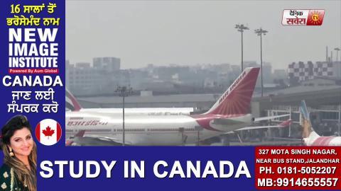 Video- Air India को मिली बड़ी राहत, 140 Days के बाद Pakistan ने India के लिए खोला Air Space