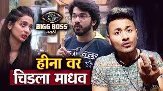 Madhav GETS ANGRY On Heena Panchal Heres Why | Bigg Boss Marathi 2 Latest Update