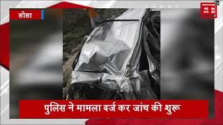 Doda में दर्दनाक हादसा, 200 फ़ीट गहरी खाई में गिरी Car, पुलिस कर्मी की मौत