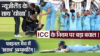 ICC के 'बेतुके' नियम पर भड़के क्रिकेट फैन्स...किस्मत से हारी न्यूजीलैंड...गप्टिल के जज्बे को सलाम