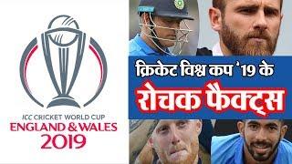 क्रिकेट विश्व कप 2019 में जाने किसने बनाए क्या-क्या रिकॉर्ड...
