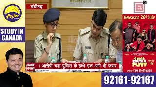 चंडीगढ़ पुलिस ने सुलझाया हत्या का मामला