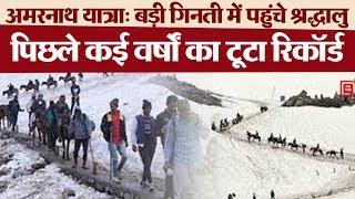 Amarnath Yatra 2019: रिकॉर्ड तोड़ श्रद्धालु कर रहे हैं यात्रा