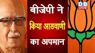 BJP ने किया आडवाणी का अपमान | बीजेपी ने मानी आडवाणी को सज़ा देने की बात | Lal Krishna Advani