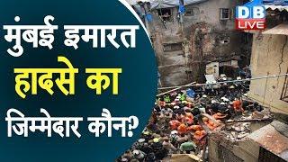 Mumbai: Building slab collapses in Dongri | मुंबई इमारत हादसे का जिम्मेदार कौन? | #DBLIVE