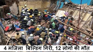 मुंबई की डोंगरी में इमारत गिरी, अब तक 12 लोगों की मौत, बचाव कार्य जारी