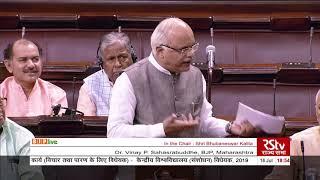 Dr. Vinay P. Sahasrabuddhe on The Central University (Amendment) Bill, 2019