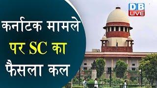 कर्नाटक मामले पर SC का फैसला कल | कर्नाटक मामले पर सुनवाई हुई पूरी| Karnataka latest news