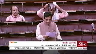 Dr. Satyanarayan Jatiya on Special Mentions in Rajya Sabha 16.07.2019