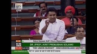 Shri Rahul Kaswan on the Demands for Grants under the Ministries of Rural Development