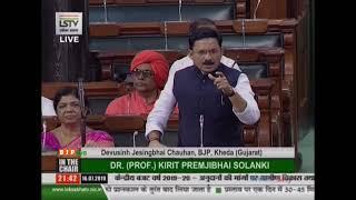 Shri Devusinh Jesingbhai Chauhan on the Demands for Grants under the Ministries of Rural Development