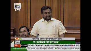 Shri Bhola Singh on the Demands for Grants under the Ministries of Rural Development
