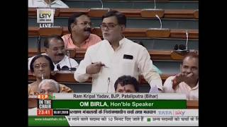 Shri Ram Kripal Yadav on the Demands for Grants under the Ministries of Rural Development